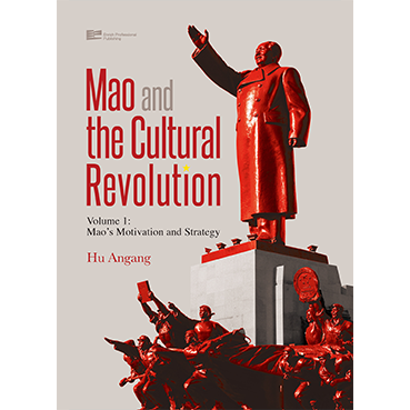 Mao and the Cultural Revolution Volume 1: Mao's Motivation and Strategy
