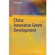 China:Innovative Green Development